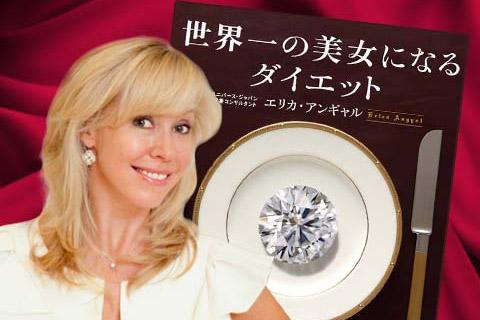 エリカ・アンギャルが教える「美人の食習慣」